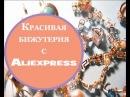Красивая бижутерия с сайта Aliexpress