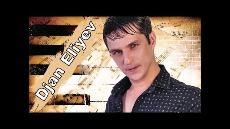 Вот Это Песня Djan Eliyev 💕 Пропаду Без Тебя Я 💕 Новинка 2018