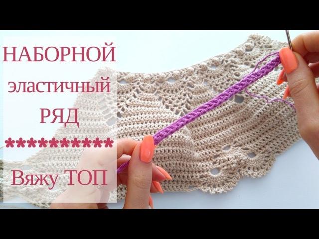 ♥ Наборной эластичный ряд крючком ♥ Вяжу ТОП на лето! ♥ Crochetka design DIY
