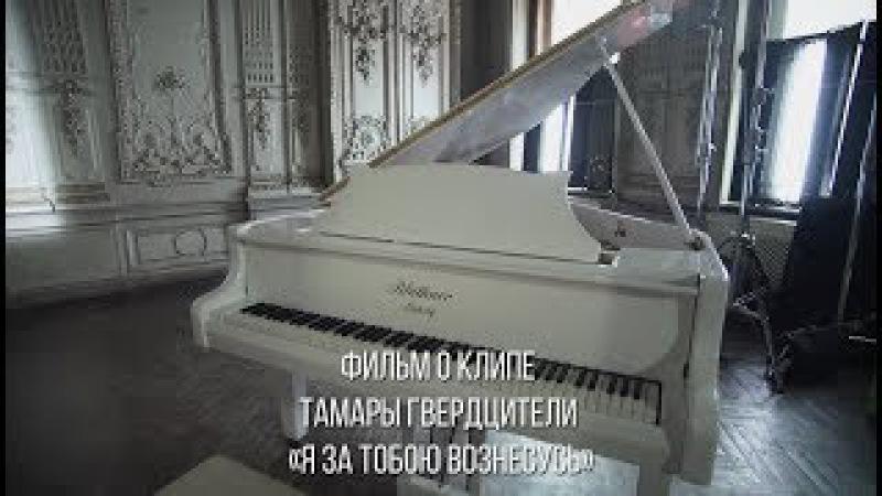 Фильм о съемках клипа на песню Тамары Гвердцители Я за тобою вознесусь