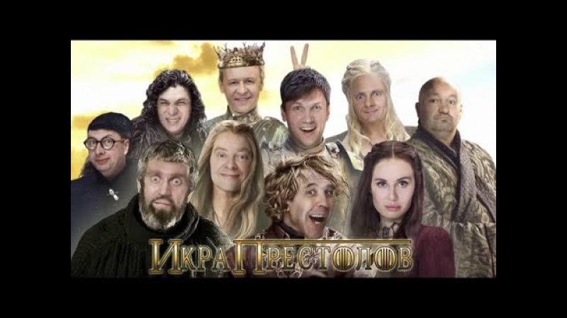 Икра престолов - Уральские Пельмени (2017)