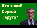 Кто такой Сергей Тарута? История еще одного олигарха с Донбасса
