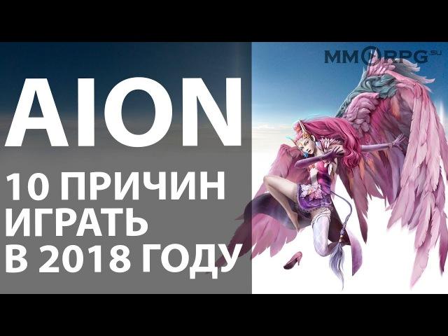 AION. 10 причин играть в 2018 году