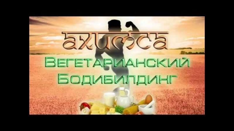 Ахимса - Вегетарианский Бодибилдинг