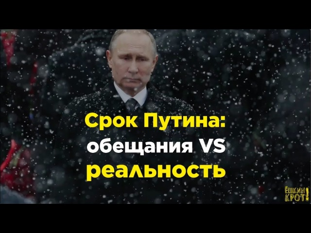 Путин: обещания VS реальность