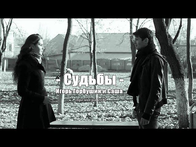 Песня, от которой замирает сердце. Судьбы - Игорь Горбушин и Саша NEW 2017