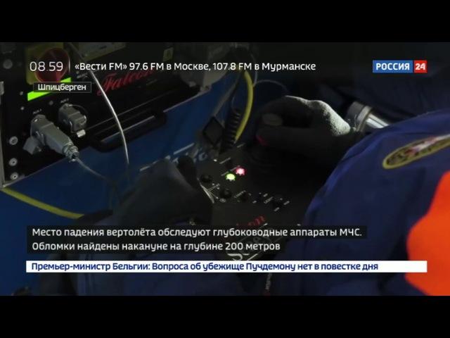 Новости на Россия 24 Сезон Упавший в море Ми 8 обследовали с помощью аппарата Фалькон