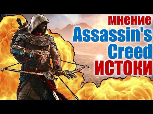 Assassin's Creed Истоки Мнение – обзор – by GamePie