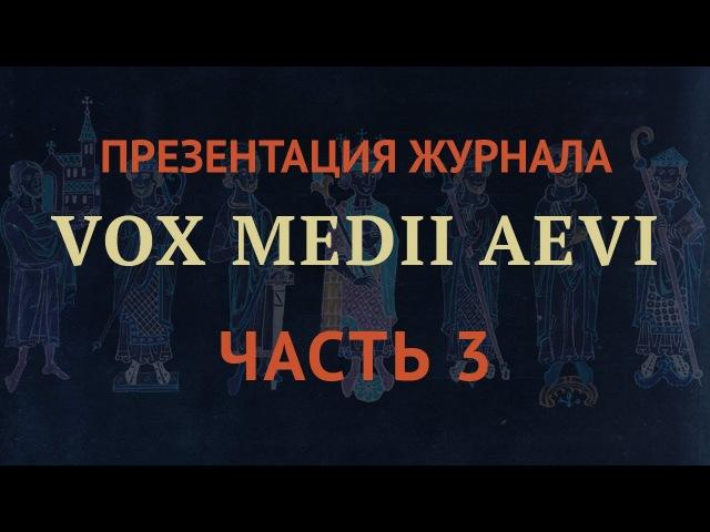 03. Презентация Vox medii aevi в СПбГУ