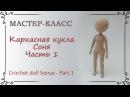 Каркасная кукла крючком Соня часть 1 руки и ноги