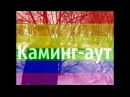 COMING OUT КАМИНГ АУТ