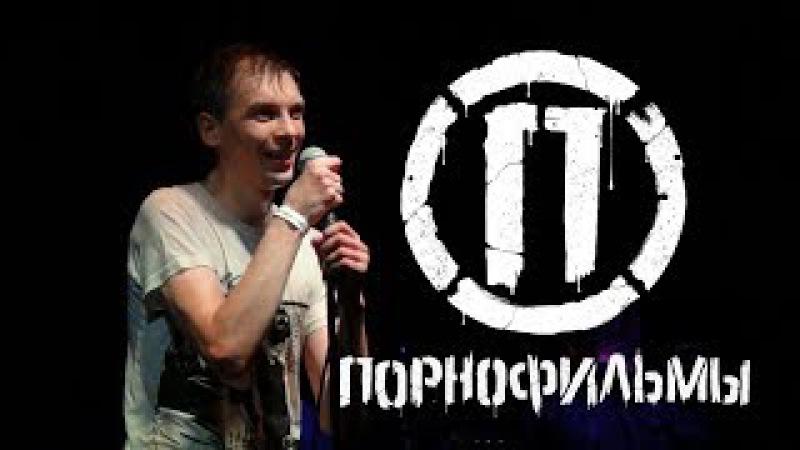 ПОРНОФИЛЬМЫ - г.Орёл ,клуб Герц (27.10.2017)Full HD
