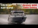 Обзор катера Grizzly 600 Cabin Unimog