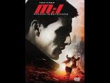 Миссия невыполнима фильм 1996 HD