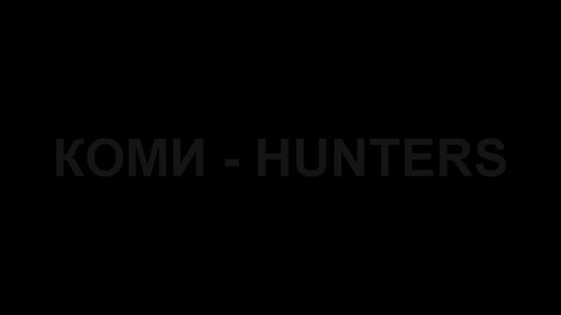 Коми - Hunters ФЛЕШКА НАЙДЕНА!