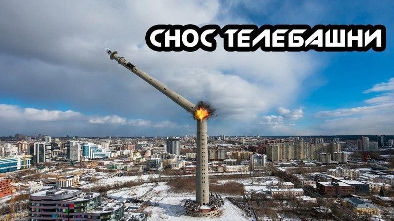 Снос башни в Екатеринбурге Den Stalk 43