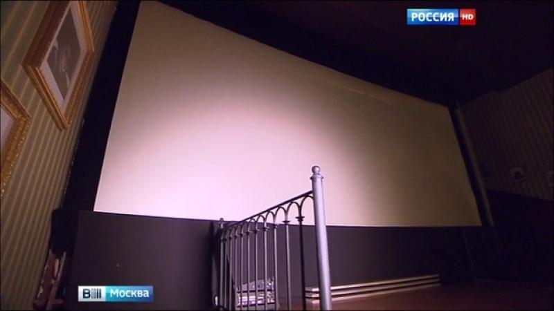 Вести-Москва • Два столичных кинотеатра кардинально изменят свой облик