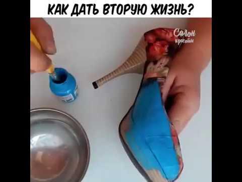 Лайфхаки и хитрости с обувью