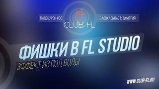 #30 Фишки в FL Studio- Эффект из под воды