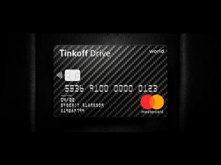 Новая карта для автовладельцев tinkoff drive!
