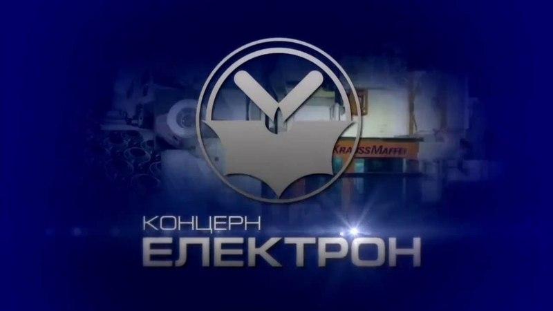 Концерн 'Електрон' Презентаційний фільм