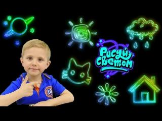 Видео для Детей ДАНИК Рисует СВЕТОМ - Супер набор для детского творчества. РИСОВАЛКИ для детей