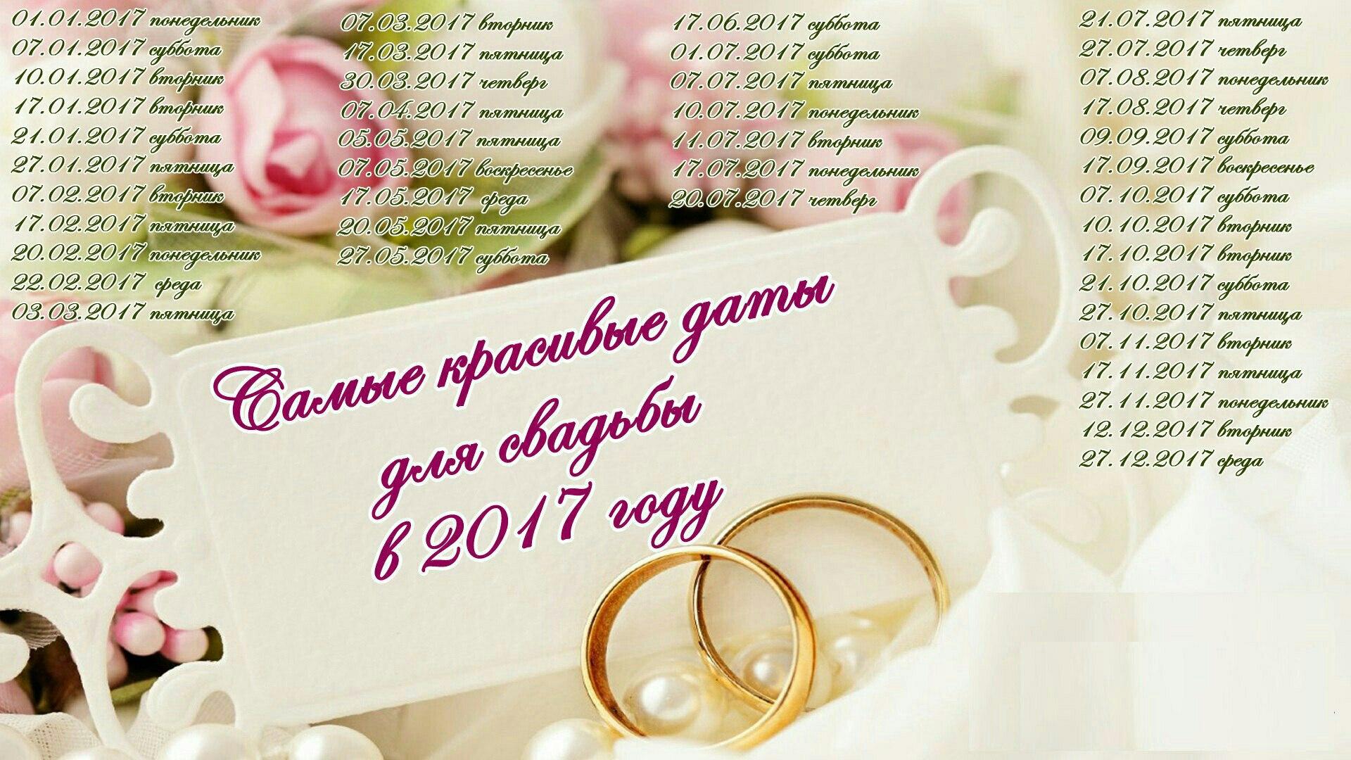 Картинки даты свадьбы