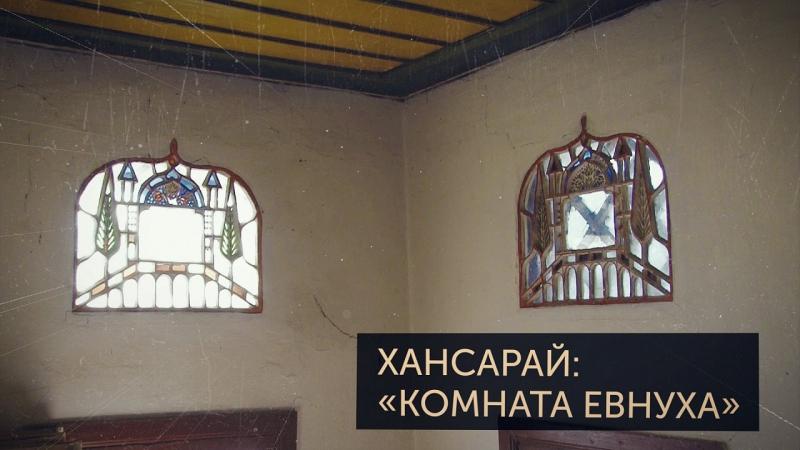 Память Крыма. Хансарай- «Комната евнуха»