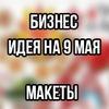 Франшиза  Бизнес идея на 9 мая   Макеты Наклейки