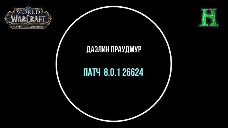 Даэлин Праудмур Озвучка - Битва за Азерот Бета