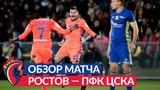 Обзор матча: Ростов — ПФК ЦСКА — 1:2