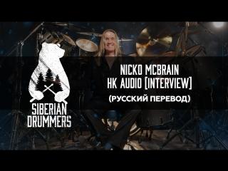 15. Nicko McBrain - HK Audio Interview (Русский перевод)