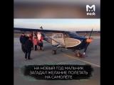 Пилот из Калининграда исполнил мечту смертельно больного 8-летнего мальчика - полет на самолете.   👏  👏  👏