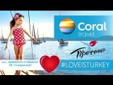 Турагентство Coral Travel Одесса ТЦ