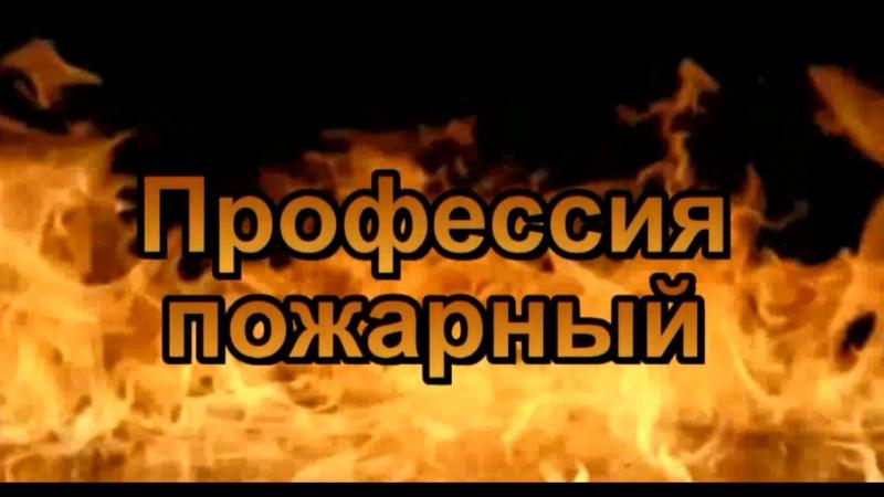 Профессия пожарный (ДЮП