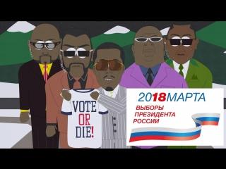 Голосуй или сдохни! (VOTE OR DIE!)