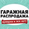6-ая Гаражная распродажа ЖК АРТ