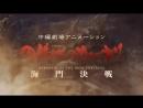 KABANERI OF THE IRON FORTRESS: Unato Decisive Battle PV
