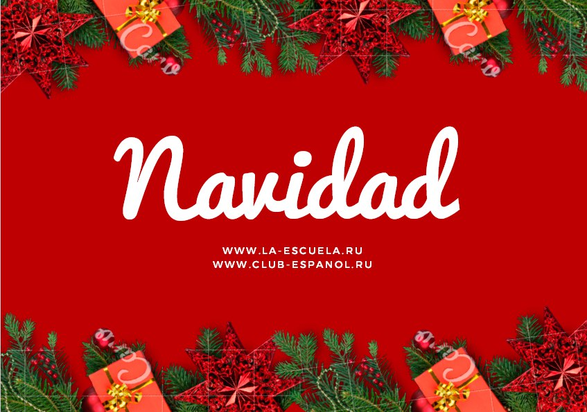 Афиша Краснодар Рождество // La Navidad