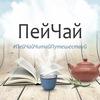ПейЧай - Магазин чая Евгения Евтушенко