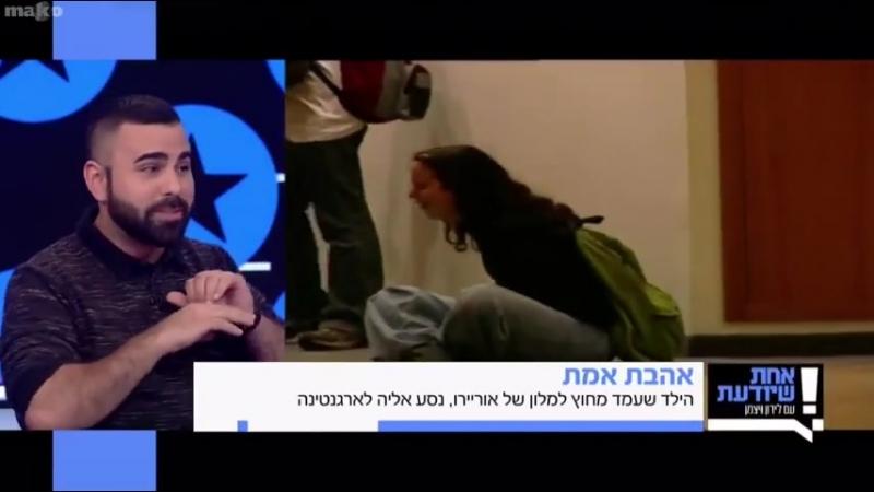 """Oz Lucas en """"אחת שיודעת"""" (""""One Who Knows"""") de Israel Natalia Oreiro en """"Blazer"""" (backstage)"""