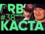 Big Russian Boss Show #38 | Каста | Хамиль и Змей, часть 2