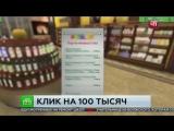 Клик на 100 тысяч- с карты списали деньги за разбитый виртуальный стеллаж