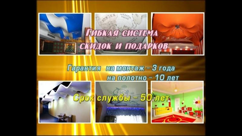 Потолки ИП Глазунов