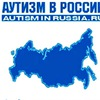 IX КОНФЕРЕНЦИЯ - АУТИЗМ 4-6 декабря 2017