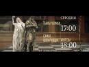Тайны Чапман и Самые шокирующие гипотезы 26 апреля на РЕН ТВ