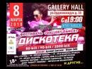 8 марта с 19.00 в Gallery Hall Сыктывкар, Орджоникидзе, д.50 Дискотека 80х 90х 2000х