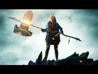 Я сражаюсь с великанами — русский трейлер