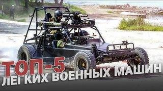 ТОП-5 легких военных машин