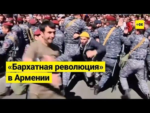Митинги в Армении: оппозиция объявила «бархатную революцию»   ТОК